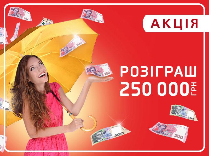 «Грошовий дощ»: вигравайте 25 000 гривень щотижня