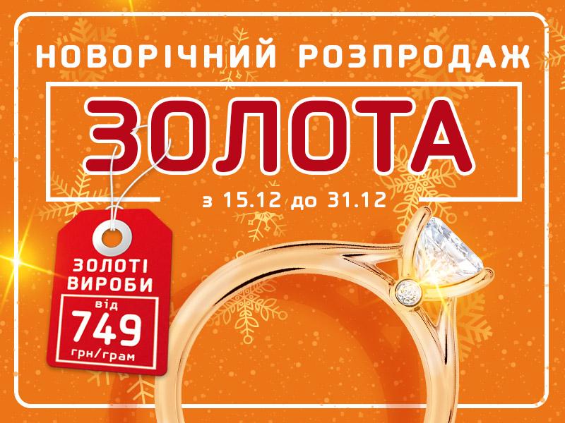 У «Благо» – новорічні знижки на золото: від 749 грн за грам