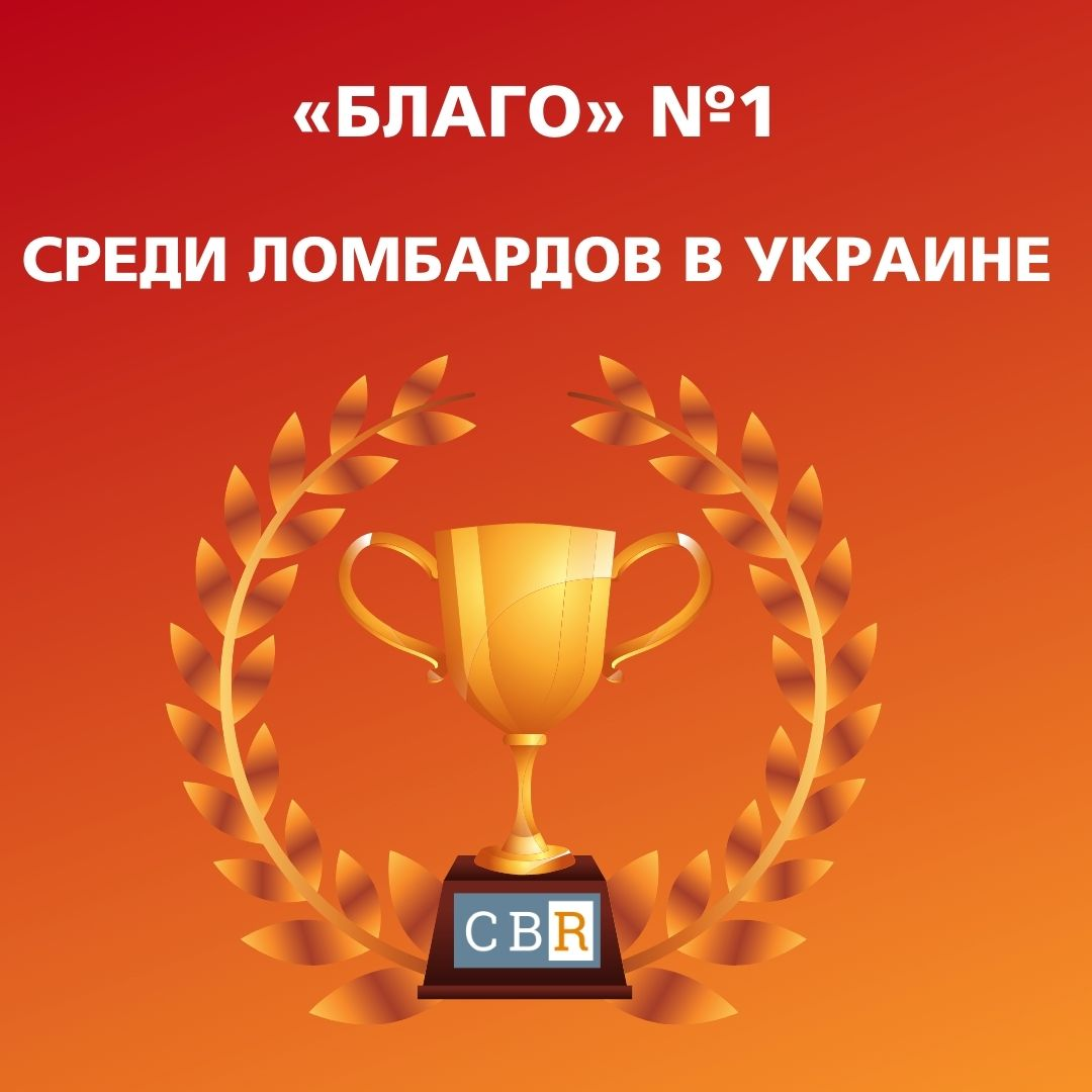 Финансовая компания «Благо» стала самым узнаваемым брендом среди ломбардов Украины.