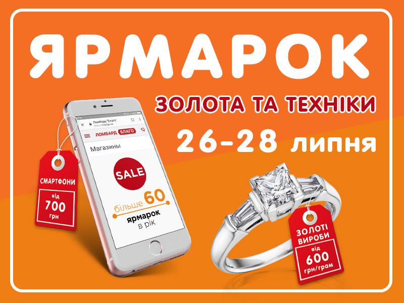 У липні ярмарки пройдуть у чотирьох містах України