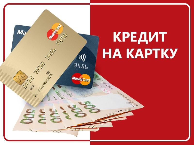 Відтепер отримати кредит від «Благо» можна на банківську карту