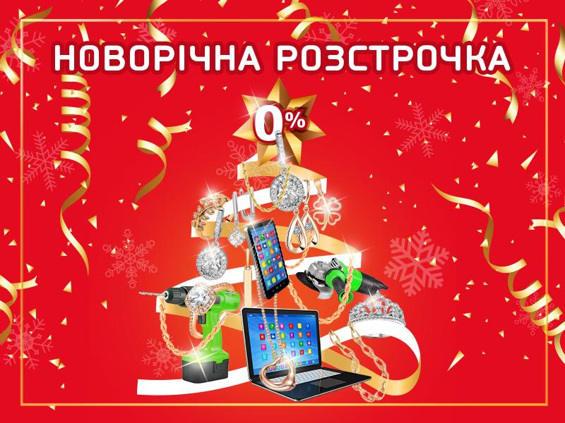 Скористайтеся новорічною розстрочкою від «Благо» для покупки подарунків