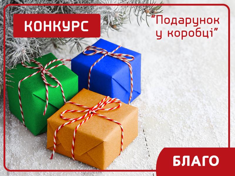 Новий конкурс «Благо»: відгадай подарунок і отримай приз
