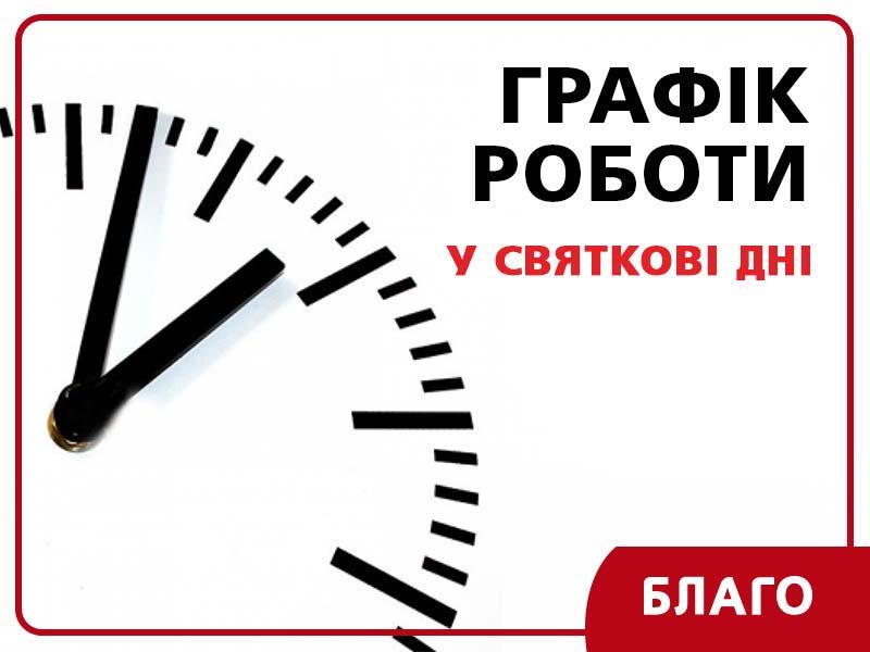Графік роботи представництв «Благо» у День Конституції України