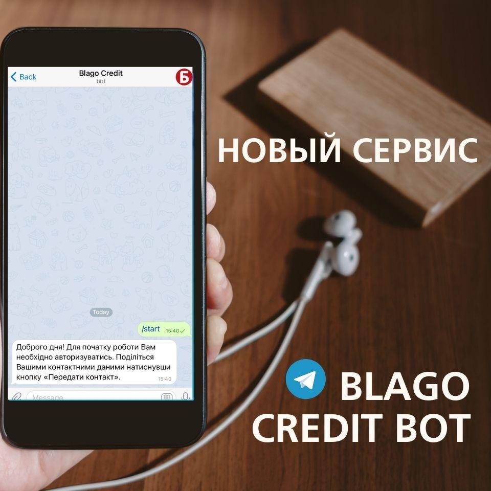 Новые сервисы для клиентов «Благо»