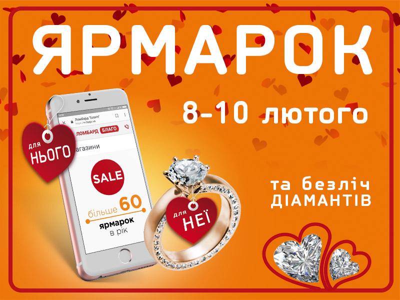 Не пропустіть перші ярмарки в цьому році: Київ, Херсон і Одеса