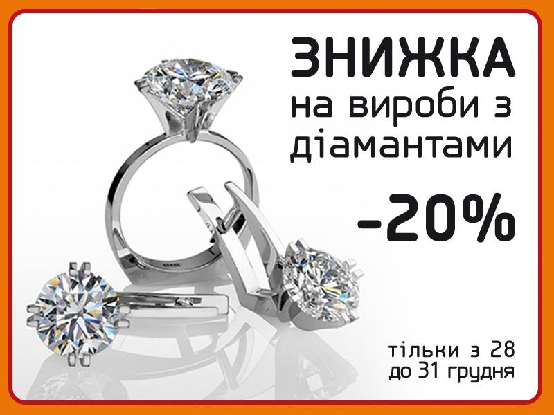 -20% на вироби з діамантами! Тільки до 31 грудня!