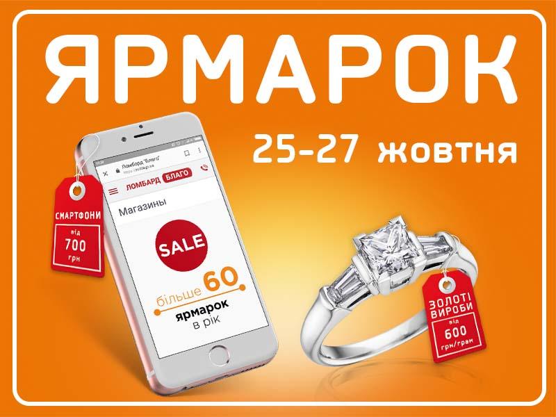 Запрошуємо на ярмарки в чотирьох містах України