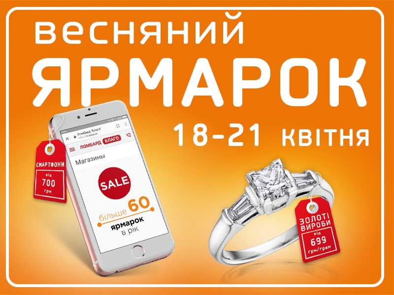 Весняний розпродаж від «Благо»: золото від 699 грн/грам
