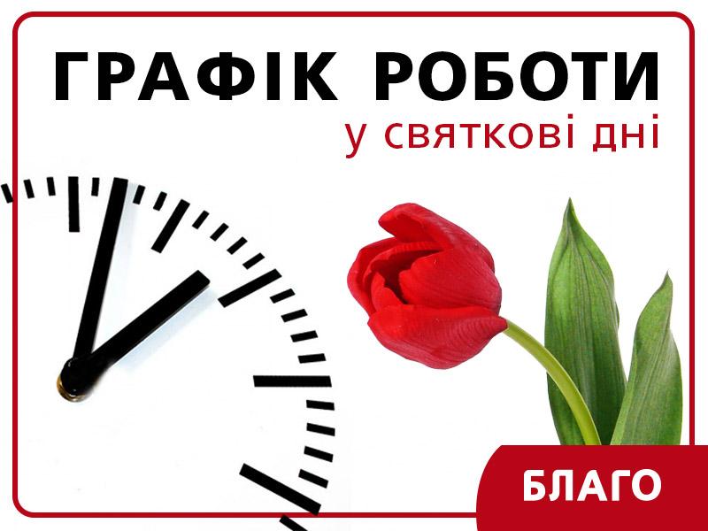 Графік роботи представництв «Благо» 8 березня
