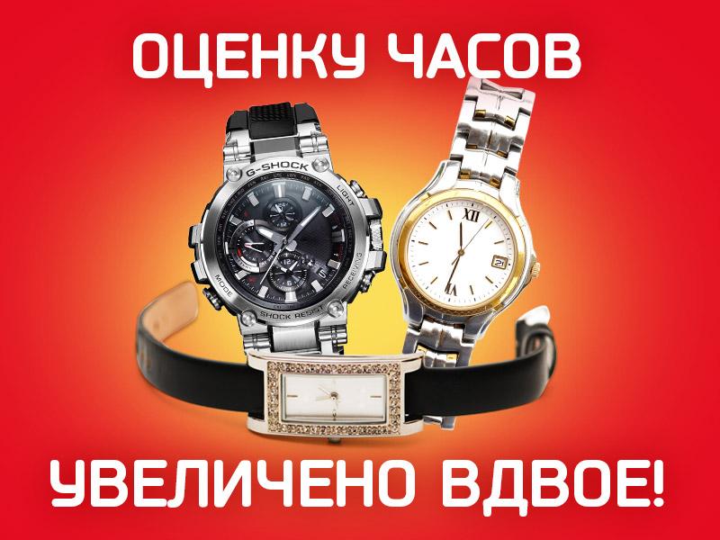 В два раза больше денег за часы!
