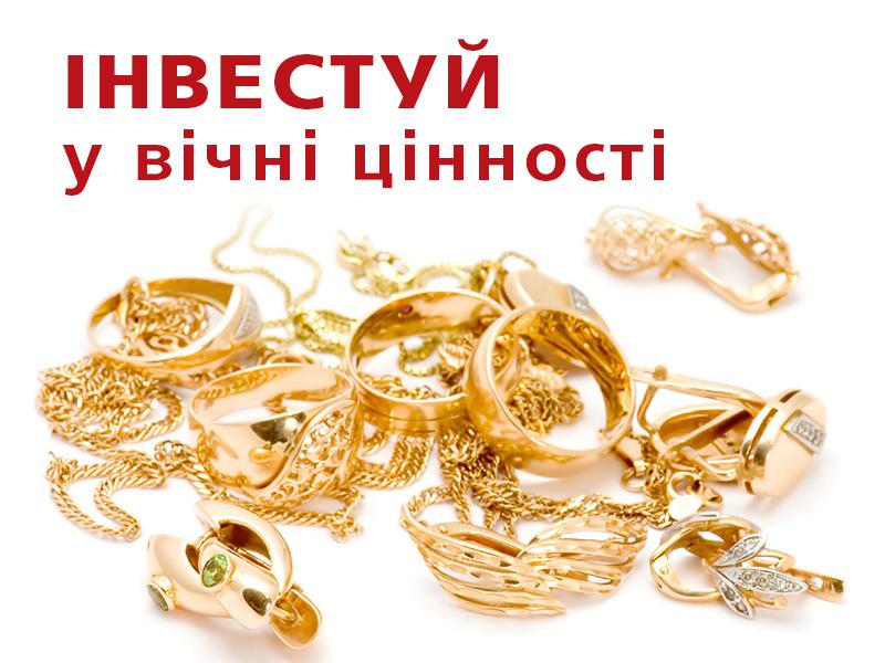 Золото – приваблива інвестиція при нестабільності фінансового ринку