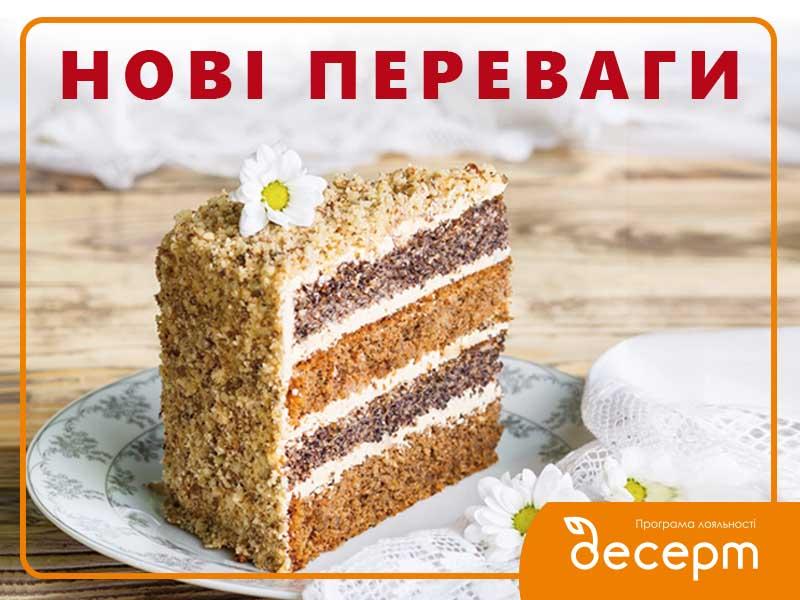 Новий «Десерт» від «Благо»: простіше, вигідніше і смачніше!