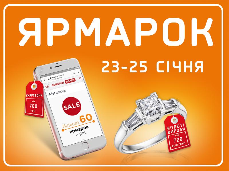 Перші ярмарки цього року в Києві та Первомайську