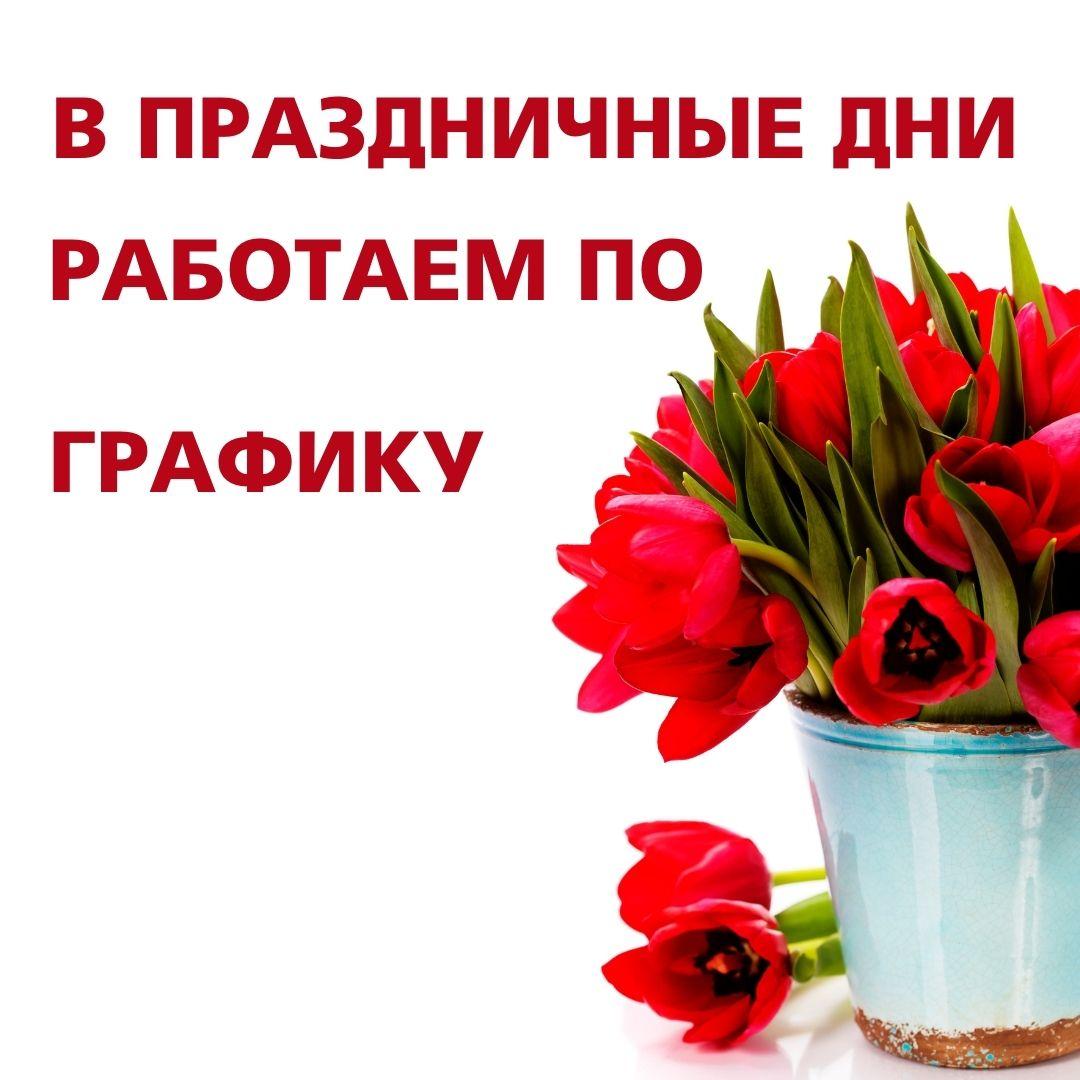 8 марта все отделения работают в обычном режиме