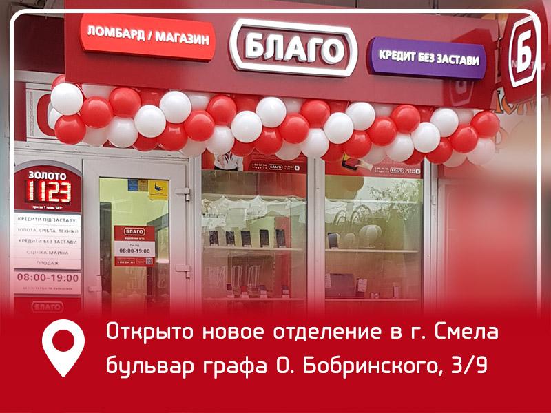 Открытие нового отделения в городе Смела