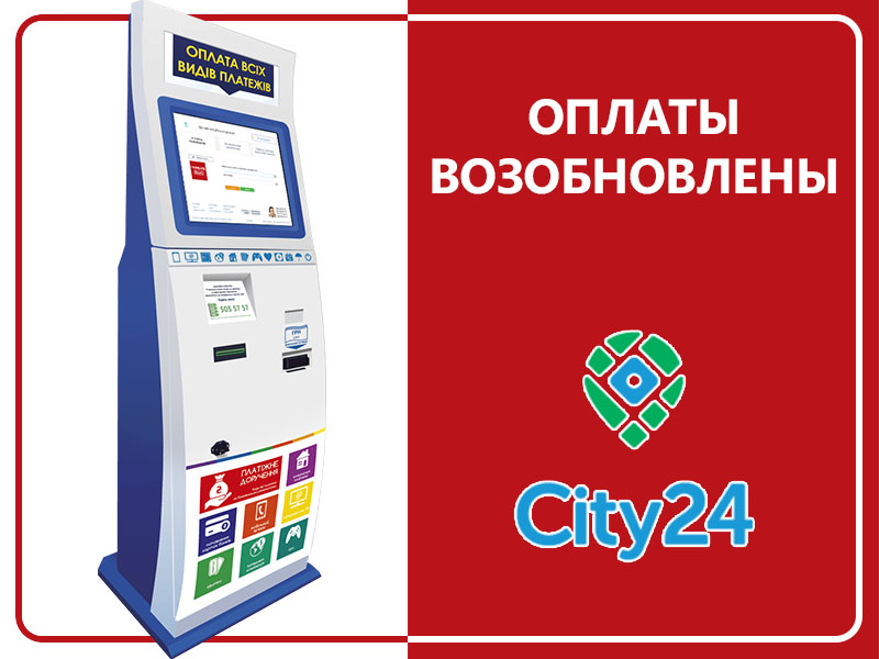 Оплачивайте кредиты в терминалах City24