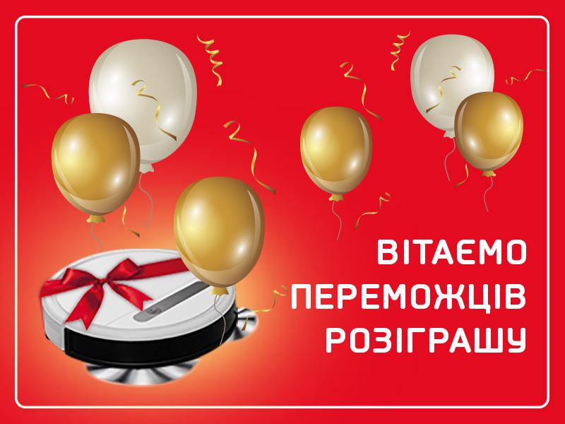 Визначено переможців розіграшу з нагоди дня народження двох відділень «Благо»