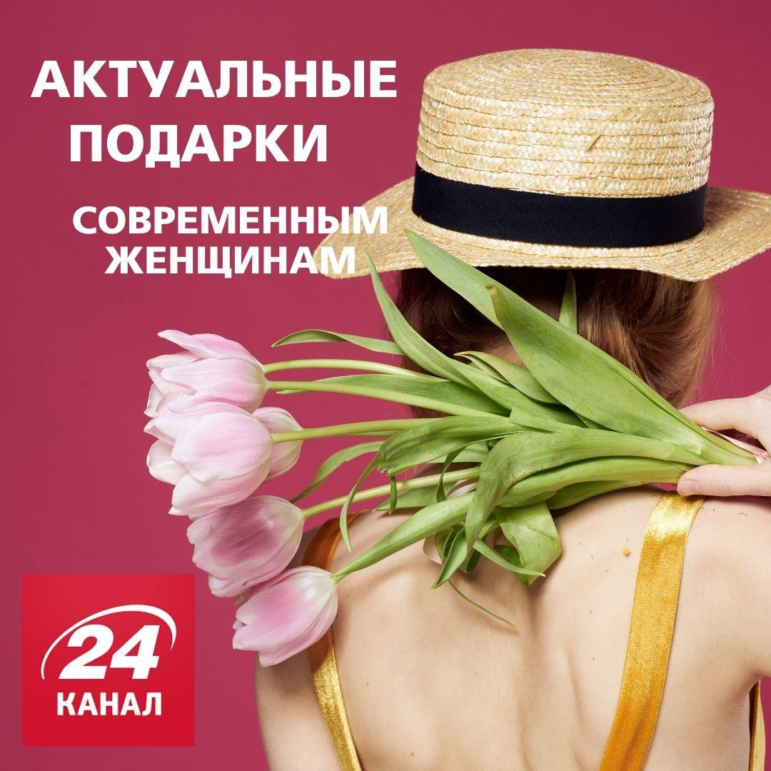 Актуальные подарки современным женщинам в день 8-го марта 2021 года