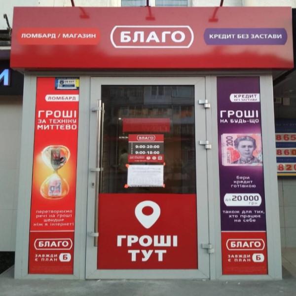 В Первомайске и Луцке – по одному новому «Благо»
