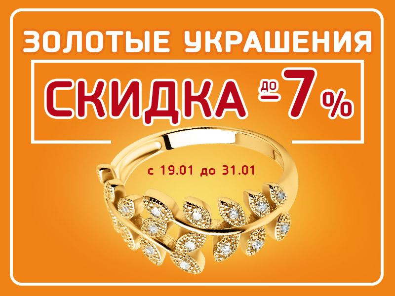 До конца месяца в «Благо» до -7% на золотые украшения