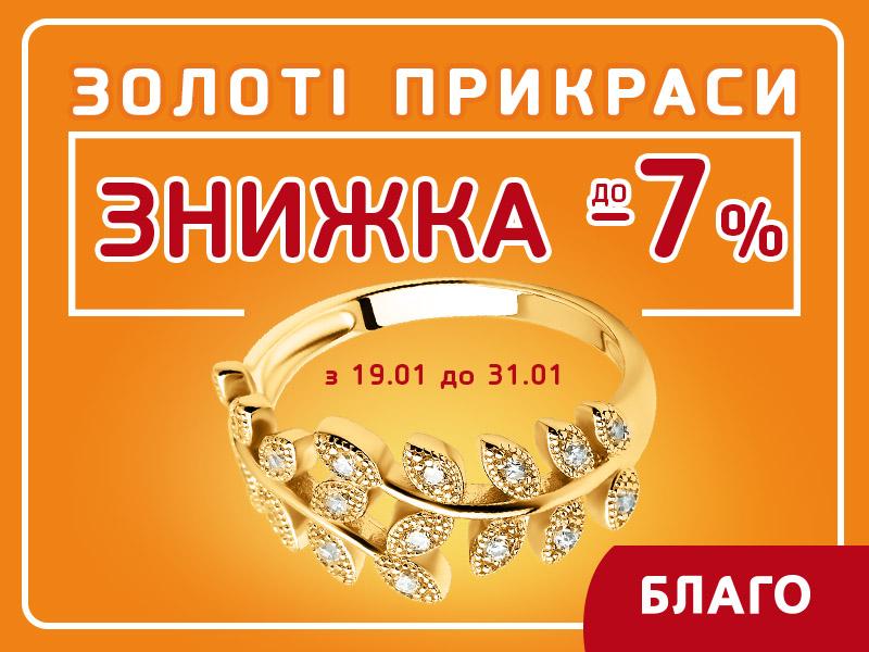 До кінця місяця в «Благо» до -7% на золоті прикраси