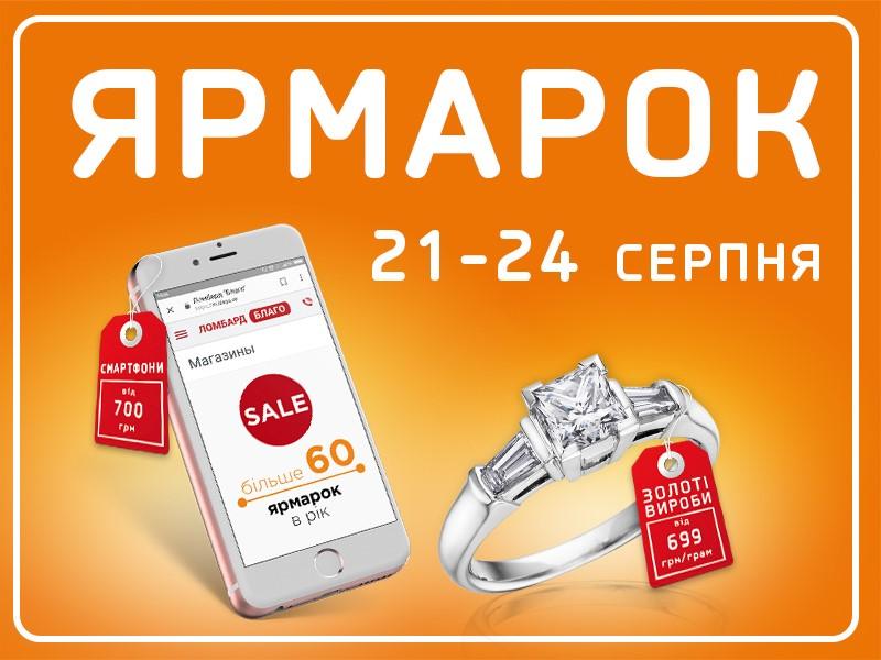Запрошуємо на ярмарки в Києві, Житомирі, Кропивницькому та Одесі