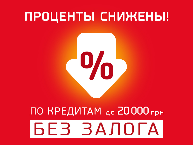 Снижены ставки по беззалоговым кредитам «Благо»