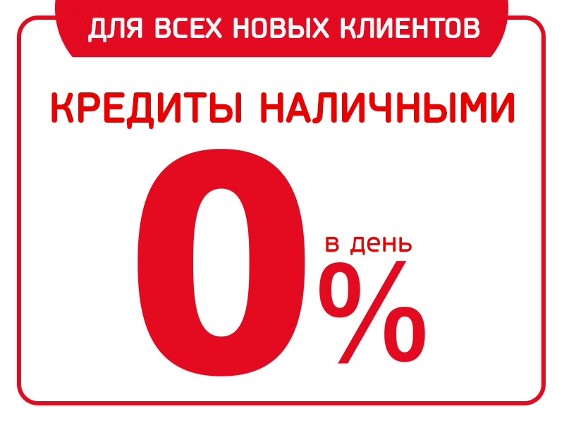 Хорошая новость в Благо: первый кредит – бесплатный (0,001%)