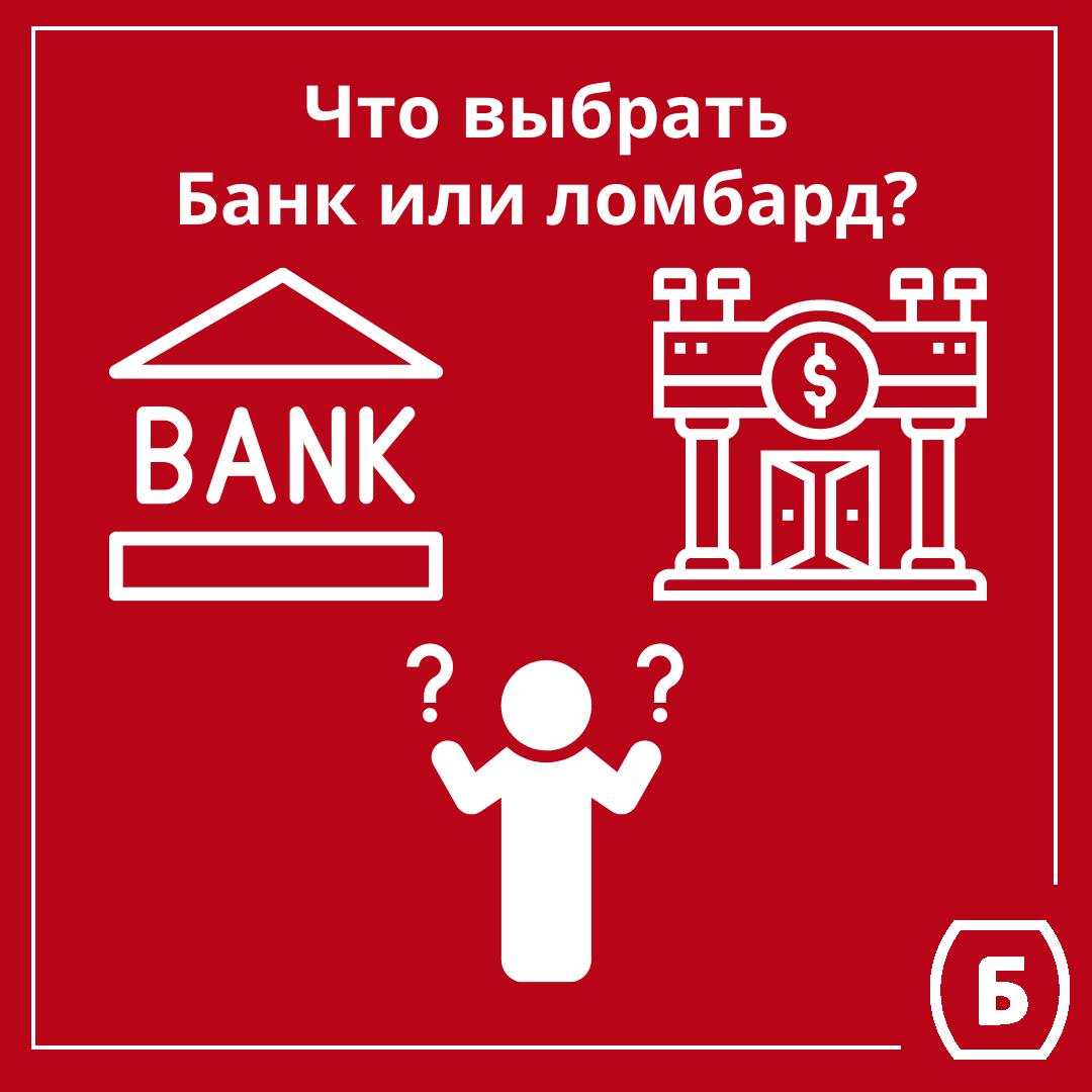 Мифы и хитрости Часть вторая: кредит в банке лучше, чем в ломбарде
