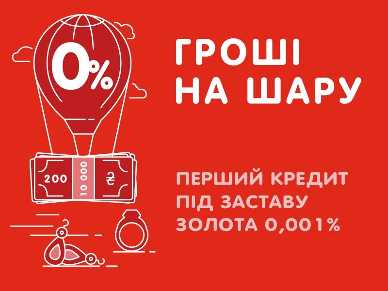 Отныне и навсегда: кредиты под 0,001%  в «Благо» на постоянной основе!