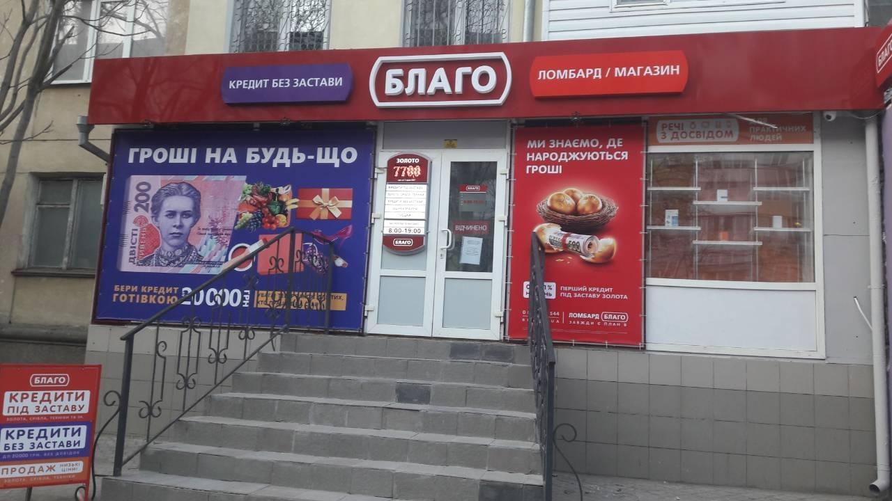Бердянск ломбард благо дизайнер стоимость работы фрилансер часа