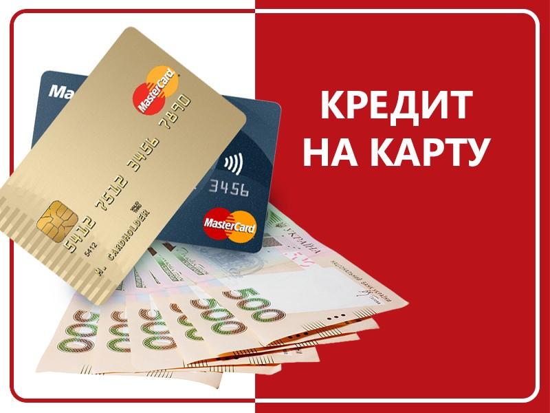 Отныне получить кредит от «Благо» можно на банковскую карту