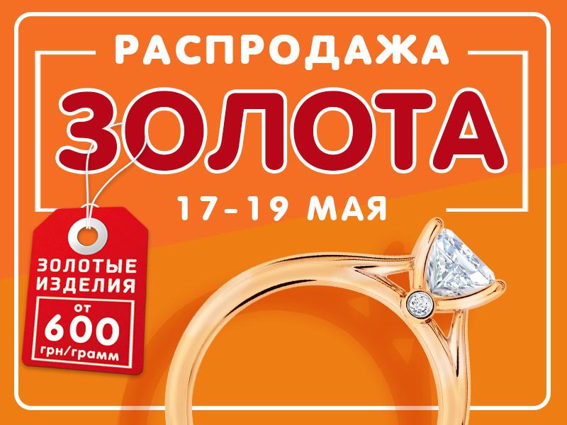 Распродажа золотых изделий в Одессе