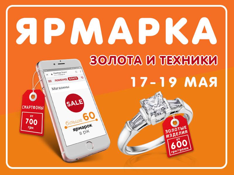 Традиционные ярмарки в мае: Запорожье, Ровно и Киев