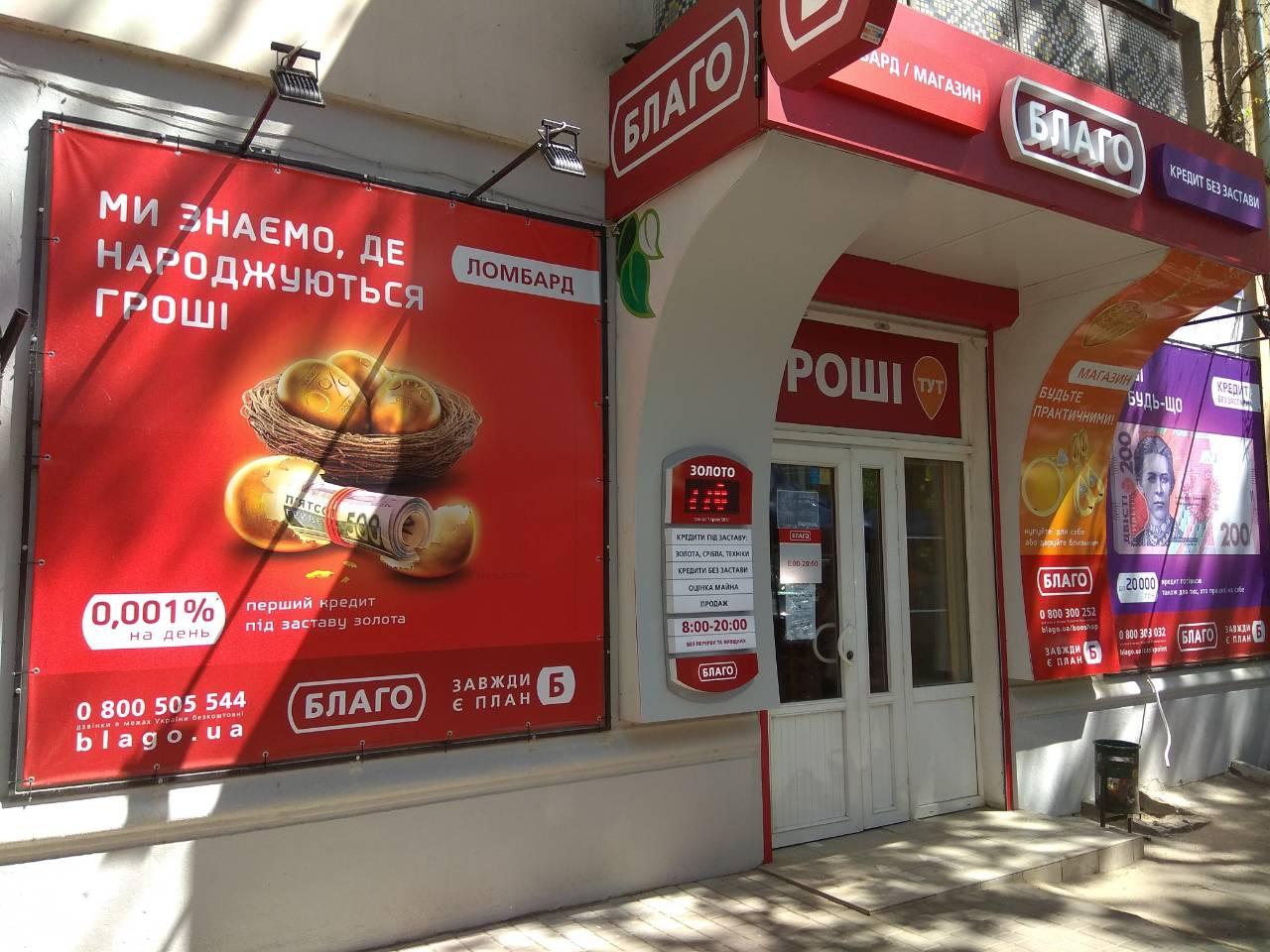 Сеть «Благо» в Одессе пополнилась двумя новыми отделениями