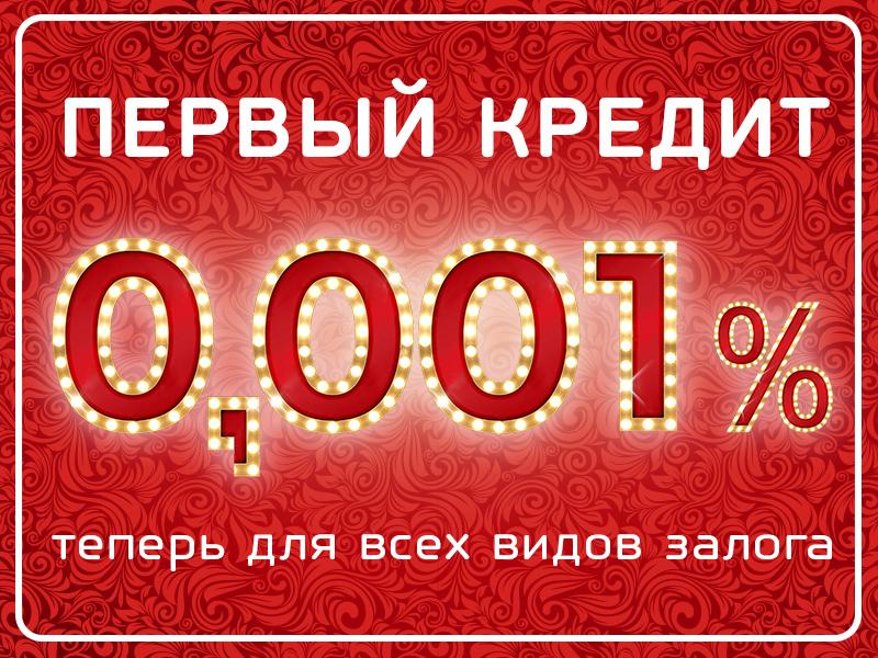 Первый кредит под 0,001% – теперь для всех видов залога