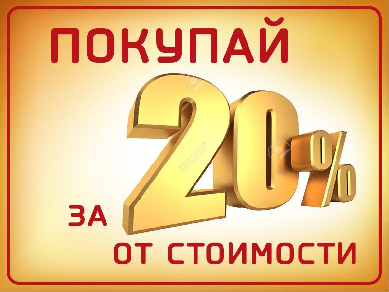 Кредиты под 0,01% на покупки в «Благо»