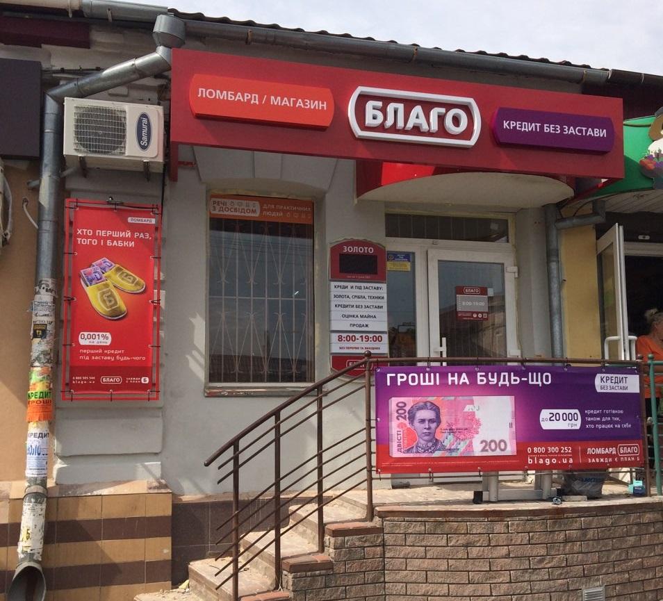Киев ломбард адреса благо ссср продам часы кукушка