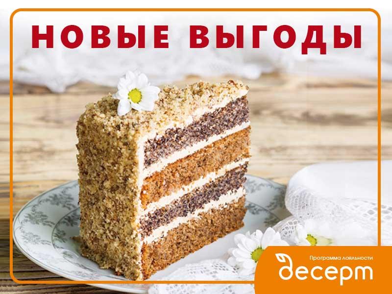 Новый «Десерт» от «Благо»: проще, выгоднее и вкуснее!