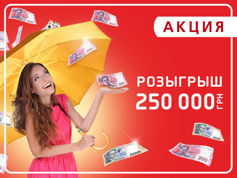 «Денежный дождь»: выигрывайте 25 000 гривен еженедельно