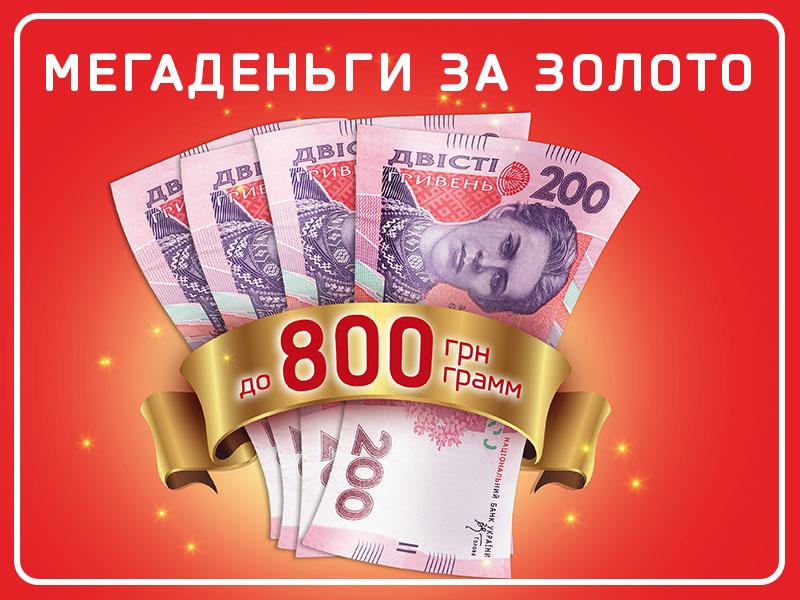 800 грн за грамм золота - это реально!