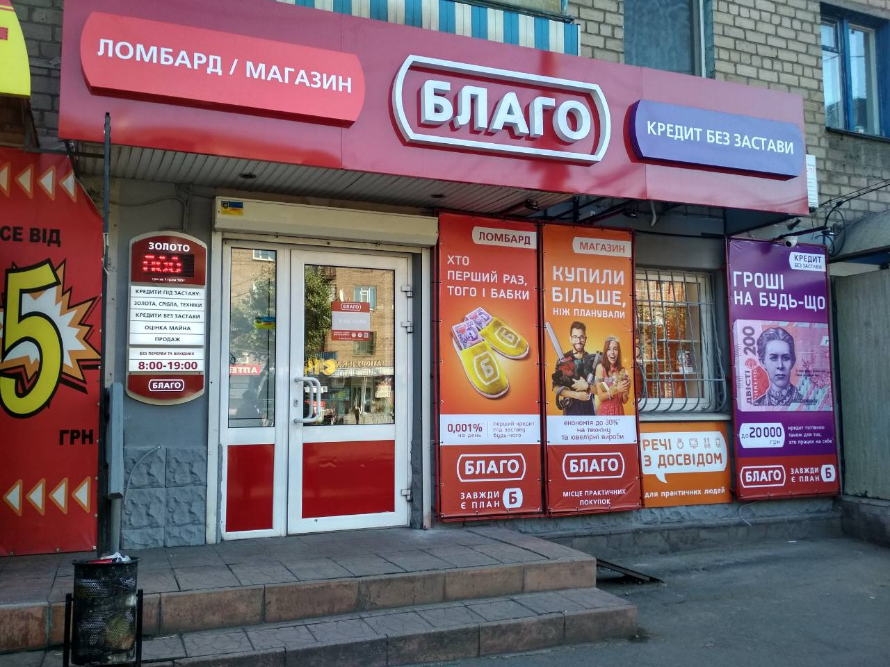 В Кривом Роге открыт новый офис «Благо»