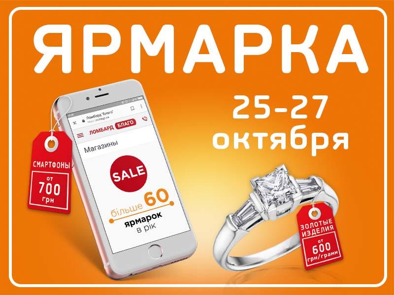 Приглашаем на ярмарки в четырех городах Украины