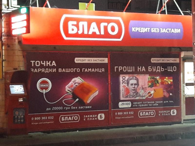 У Києві запрацював новий офіс «Благо»