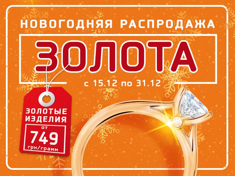 В «Благо» – новогодние скидки на золото: от 749 грн за грамм