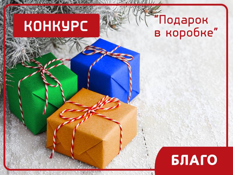 Новый конкурс «Благо»: отгадай подарок и получи приз
