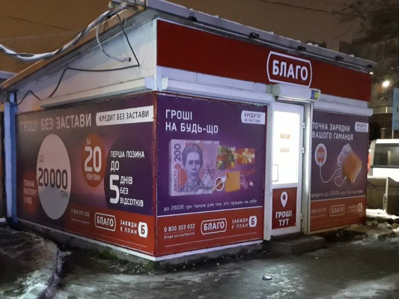Во Львове и Киеве открылись специализированные «Благо»