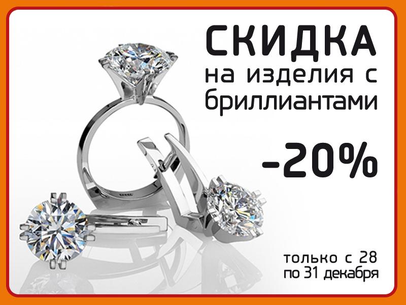 -20% на изделия с бриллиантами! Только до 31 декабря!