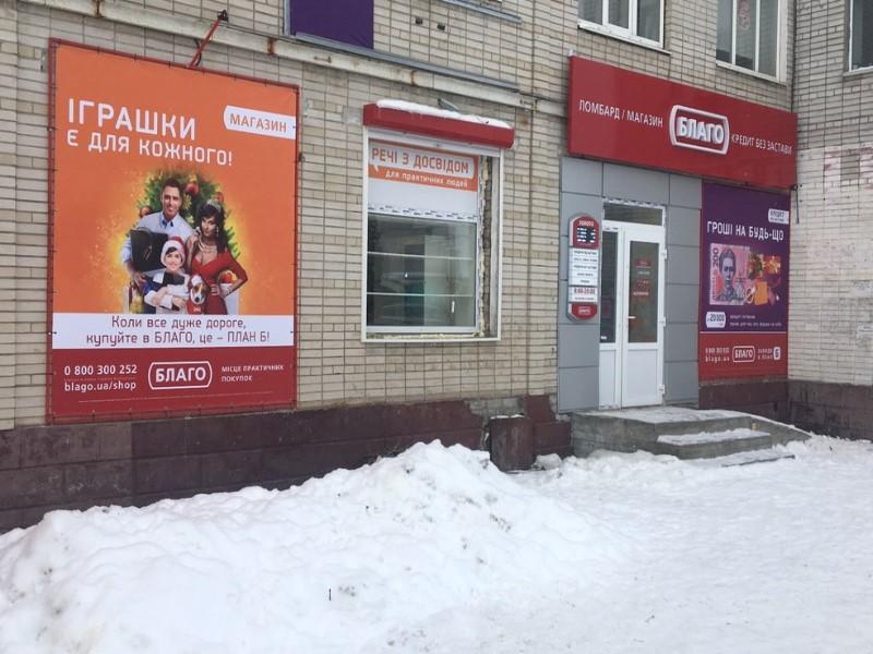 Офисы «Благо» появились в двух новых городах Сумской области